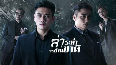 ซีรี่ย์จีน White War (2020) ล่าระห่ำข้ามชาติ พากย์ไทย Ep.1-18