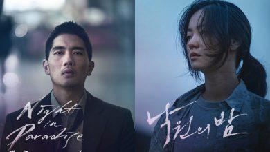 ภาพยนตร์เกาหลี Night in Paradise 2021 คืนดับแดนสวรรค์ พากย์ไทย ซับไทย