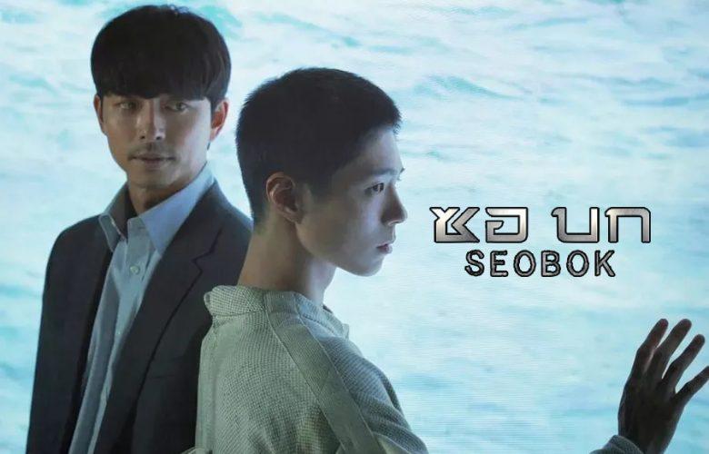 ภาพยนตร์เกาหลี SEOBOK ซอบก มนุษย์อมตะ ซับไทย (กงยู พัคโบกอม)