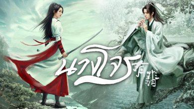 ซีรี่ย์จีน The Legend of Fei (2020) นางโจร พากย์ไทย Ep.1-51 (จบ)