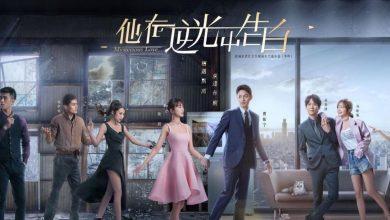 ซีรี่ย์จีน Mysterious Love (2021) รัก ลึก ลับ ซับไทย Ep.1-16 (จบ)