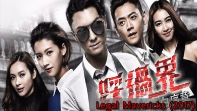 ซีรี่ย์จีน Legal Mavericks (2017) ทนายบอดยอดอัจฉริยะ พากย์ไทย Ep.1-28 (จบ)