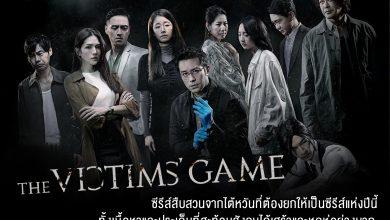 ซีรี่ย์จีน The Victims Game เจาะจิต ปิดเกมล่าเหยื่อ ซับไทย Ep.1-8 (จบ)