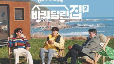 ซีรี่ย์เกาหลี House on Wheels Season 2 ซับไทย Ep.1-6