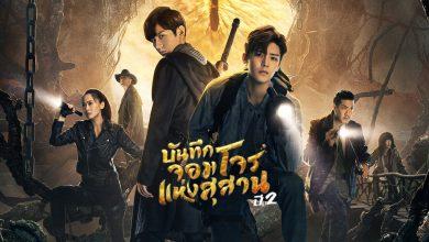 ซีรี่ย์จีน The Lost Tomb (2019) บันทึกจอมโจรแห่งสุสาน ปี 2 พากย์ไทย Ep.1-40 (จบ)