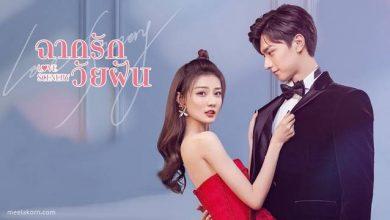 ซีรี่ย์จีน Love Scenery (2021) ฉากรักวัยฝัน พากย์ไทย Ep.1-31 (จบ)