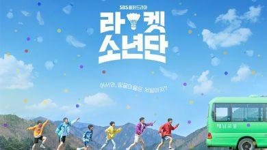 ซีรี่ย์เกาหลี Racket Boys แร็กเก็ต บอยส์ ซับไทย Ep.1-7