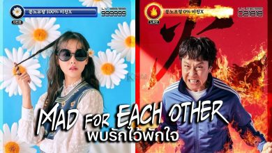 ซีรี่ย์เกาหลี Mad For Each Other พบรักไว้พักใจ พากย์ไทย Ep.1-13