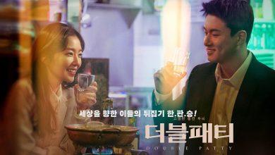 ภาพยนตร์เกาหลี Double Patty (Deobeulpaeti) 2021 ซับไทย