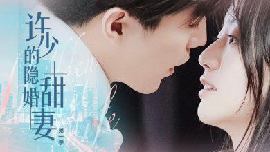 ซีรี่ย์จีน Hidden Sweet Wife Season 1 (2021) ภรรยาแสนหวานที่ซ่อนอยู่ของสวี่เช่ว ซับไทย Ep.1-30 (จบ)