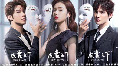 ซีรี่ย์จีน Ugly Beauty (2021) ความงามที่น่าเกลียด ซับไทย Ep.1-11