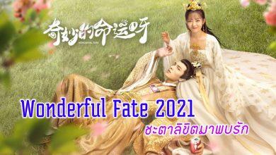 ซีรี่ย์จีน Wonderful Fate (2021) ชะตาลิขิตมาพบรัก ซับไทย Ep.1-13