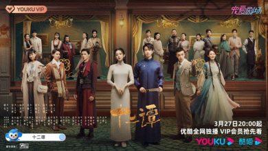 ซีรี่ย์จีน Twelve Legends (2021) บันทึกรักสิบสองปีศาจ ซับไทย Ep.1-17