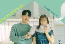 ซีรี่ย์เกาหลี My Roommate is a Gumiho ซับไทย Ep.1-9