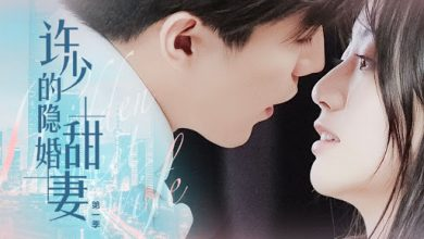 ซีรี่ย์จีน Hidden Sweet Wife Season2 (2021) ภรรยาแสนหวานที่ซ่อนอยู่ของสวี่เช่ว2 ซับไทย Ep.1-30