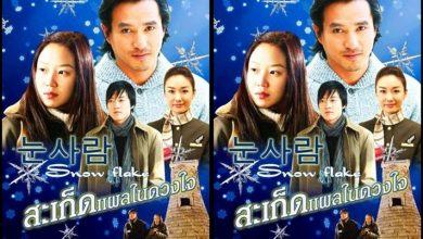 ซีรี่ย์เกาหลี Snow Flakes สะเก็ดแผลในดวงใจ พากย์ไทย Ep.1-20 (จบ)