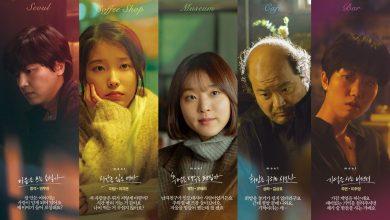 ภาพยนตร์เกาหลี Shades Of The Heart (2021) ซับไทย