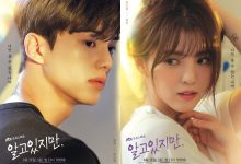 ซีรี่ย์เกาหลี Nevertheless รักนี้เกินห้ามใจ ซับไทย Ep.1-2