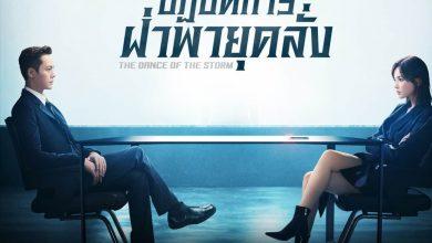 ซีรี่ย์จีน The Dance of the Storm (2021) ปฏิบัติการฝ่าพายุคลั่ง พากย์ไทย Ep.1-43 (จบ)