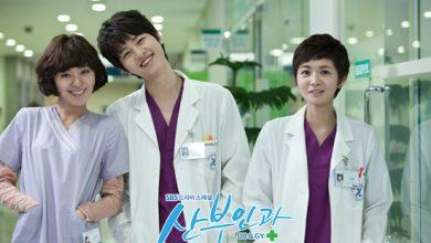 ซีรี่ย์เกาหลี OB & GY (Obstetrics and Gynecology Doctors) 2010 กำหนดรัก กำเนิดชีวิต พากย์ไทย Ep.1-16 (จบ)