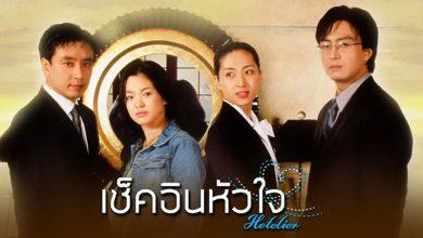 ซีรี่ย์เกาหลี Hoteiler เช็คอินหัวใจ พากย์ไทย Ep.1-20 (จบ)