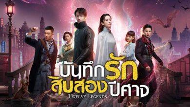 ซีรี่ย์จีน Twelve Legends (2021) บันทึกรักสิบสองปีศาจ พากย์ไทย Ep.1-17