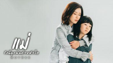 ซีรี่ย์เกาหลี Mother (2018) แม่ รักนี้ผูกพันด้วยหัวใจ พากย์ไทย Ep.1-16 (จบ)