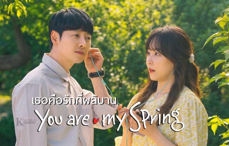ซีรี่ย์เกาหลี You Are My Spring เธอคือรักที่ผลิบาน ซับไทย Ep.1-9