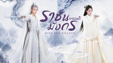 ซีรี่ย์จีน Miss The Dragon (2021) รักนิรันดร์ ราชันมังกร พากย์ไทย Ep.1-37 (จบ)