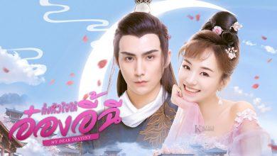 ซีรี่ย์จีน My Dear Destiny (2020) ทั้งหัวใจให้อ๋องอี้ฉี พากย์ไทย Ep.1-15