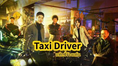 ซีรี่ย์เกาหลี Taxi Driver แท็กซี่จ้างแค้น พากย์ไทย Ep.1-13