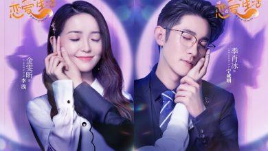 ซีรี่ย์จีน The Trick of Life and Love (2021) เล่ห์เหลี่ยมรัก ซับไทย Ep.1-15