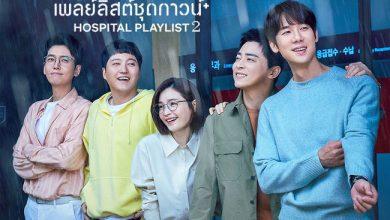 ซีรี่ย์เกาหลี Hospital Playlist Season 2 ซับไทย Ep.1-2