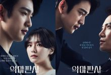 ซีรี่ย์เกาหลี The Devil Judge ซับไทย Ep.1-9