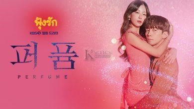 ซีรี่ย์เกาหลี Perfume ฟุ้งรัก พากย์ไทย Ep.1-13