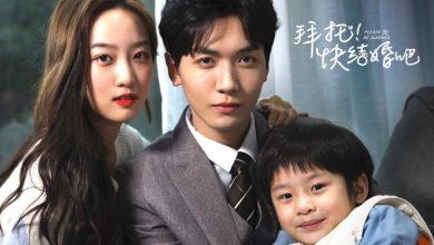 ซีรี่ย์จีน Please Be Married (2021) ได้โปรดแต่งงานกันเถอะ ซับไทย Ep.1-23