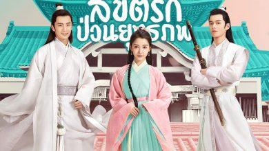 ซีรี่ย์จีน Lovely Swords Girl (2019) ลิขิตรักป่วนยุทธภพ พากย์ไทย Ep.1-24 (จบ)