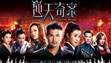 ซีรี่ย์จีน Sinister Beings (2021) พลิกเกมล่าอาชญากร พากย์ไทย Ep.1-21