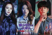 ซีรี่ย์เกาหลี The Witch's Diner ซับไทย Ep.1-4