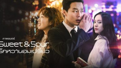 ภาพยนตร์เกาหลี Sweet & Sour รักหวานอมเปรี้ยว พากย์ไทย