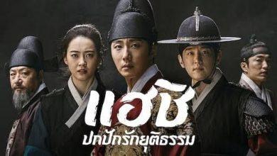 ซีรี่ย์เกาหลี Haechi แฮชิ หน่วยตรวจการพิทักษ์ธรรม พากย์ไทย Ep.1-24 (จบ)