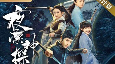 ซีรี่ย์จีน The Detective (2021) ซับไทย Ep.1-24 (จบ)