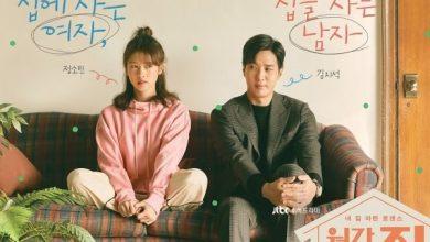 ซีรี่ย์เกาหลี Monthly Magazine Home ซับไทย Ep.1-2