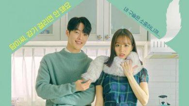ซีรี่ย์เกาหลี My Roommate is a Gumiho พากย์ไทย Ep.1-3