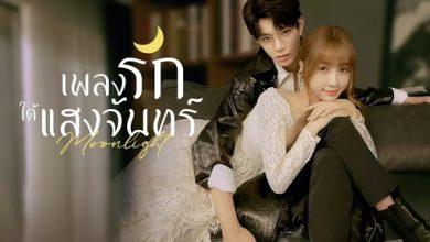 ซีรี่ย์จีน Moonlight (2021) เพลงรักใต้แสงจันทร์ พากย์ไทย Ep.1-23