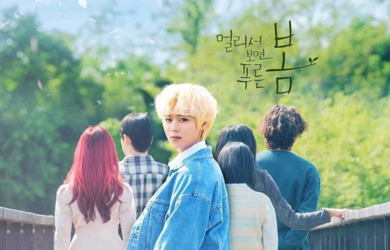 ซีรี่ย์เกาหลี At A Distance Spring is Green 2021 ซับไทย Ep.1-3