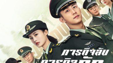 ซีรี่ย์จีน My Dear Guardian ภารกิจลับ ภารกิจรัก พากย์ไทย Ep.1-13