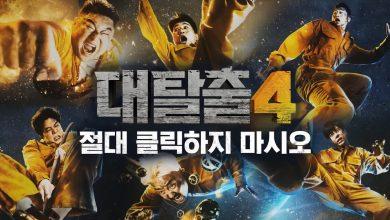รายการวาไรตี้เกาหลี The Great Escape 4 (2021) ซับไทย Ep.1-11