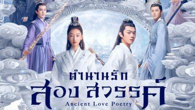 ซีรี่ย์จีน Ancient Love Poetry (2021) ตำนานรักสองสวรรค์ พากย์ไทย Ep.1-27