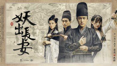 ซีรี่ย์จีน Demon Out of Chang An ตำนานรักปีศาจฉางอัน พากย์ไทย Ep.1-10